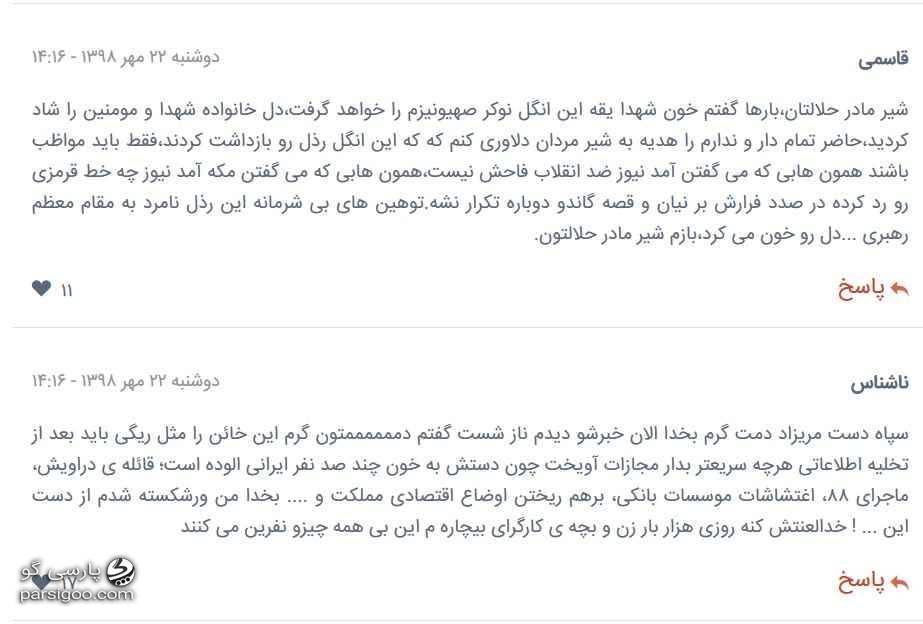 واکنش مردمی به دستگیری روح الله زم واکنش ها به دستگیری مدیر آمد نیوز