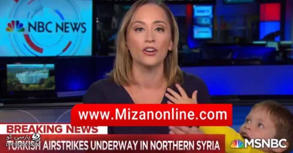 ورود فرزند مجری زن شبکه ان بی سی NBC ویدئوی دیدنی کودک خردسال و مادرش در پخش زنده