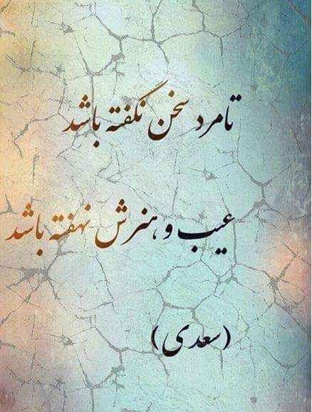 کمتر حرف بزنید. به قول سعدی تا مرد سخن نگفته باشد عیب و هنرش نهفته باشد