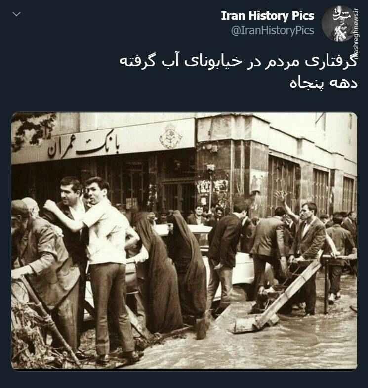 گرفتاری مرد در خیابونای آب گرفته تهران دهه پنجاه. آب گرفتگی بر اثر باران در تهران
