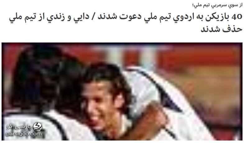 گزارش مهر از حذف علی دایی توسط امیر قلعه نوعی