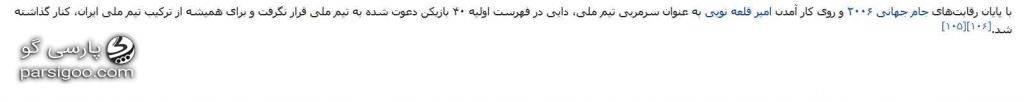 گزارش ویکی پدیا از حذف علی دایی توسط امیر قلعه نوعی