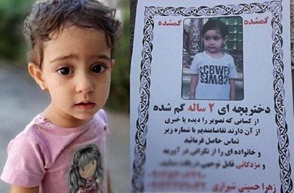 گم شدن زهرا کوچولوی 2 ساله. این دختر بچه را دیده اید؟