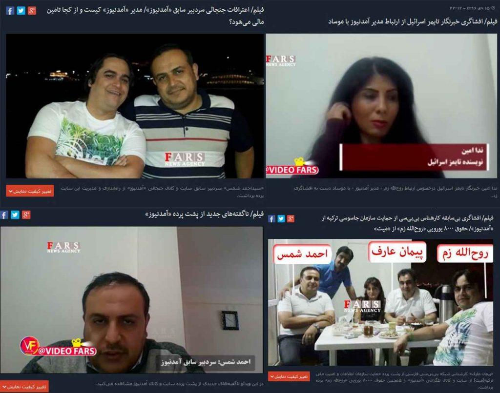 گوشه ای از فعالیت های کانال آمد نیوز. شایعات منتشر شده در کانال تلگرام آمد نیوز