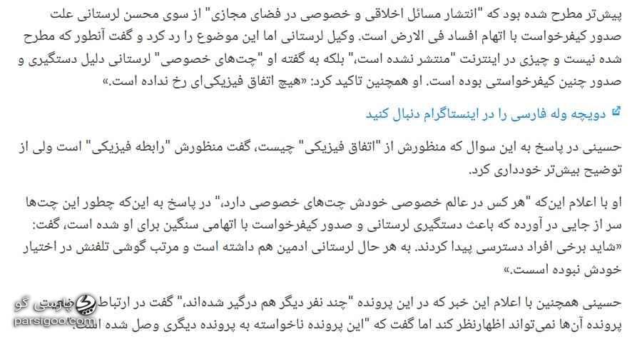 وکیل محسن لرستانی در مصاحبه با دویچه وله از ارتباط و اتفاق فیزیکی محسن لرستانی خبر می دهد