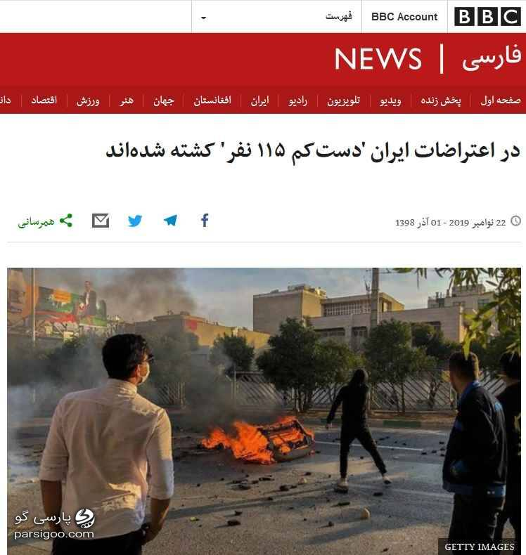 آمار عجیب بی بی سی فارسی در تناقض با آمار قبلی خودش درباره کشته شدگان اعتراضات بنزینی در ایران