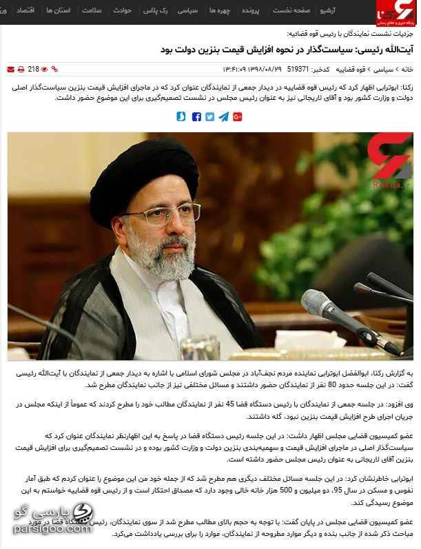 آیت الله رئیسی در دیدار با نمایندگان مجلس. سیاست گذار در نحوه افزایش قیمت بنزین دولت بود