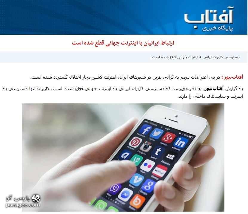 ارتباط ایرانیان با اینترنت جهانی قطع شده است