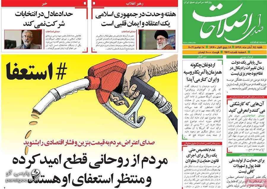 استعفا روزنامه صدای اصلاحات