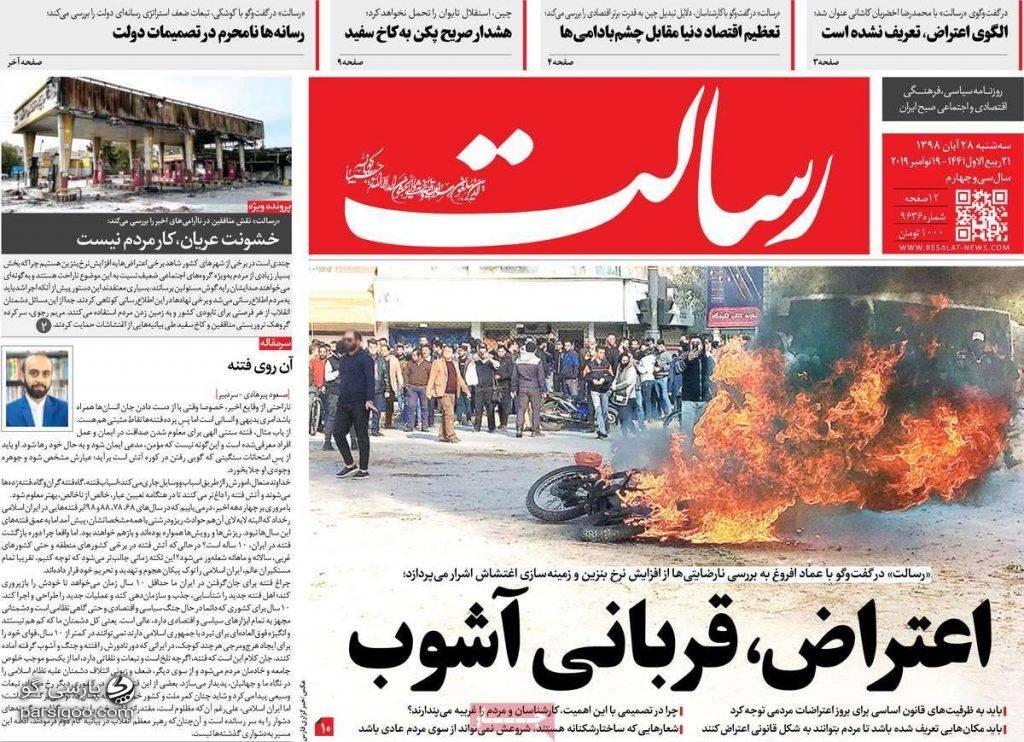 اعتراض قربانی آشوب روزنامه رسالت