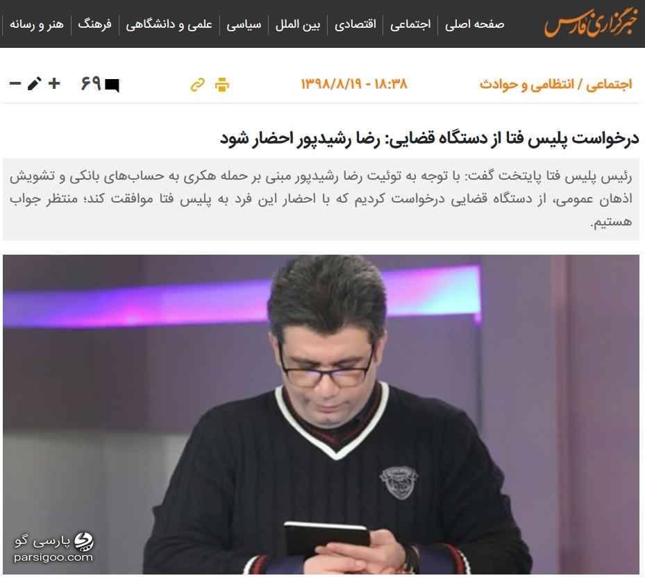 اعلام خبر احضار رضا رشید پور به پلیس فتا در فارس
