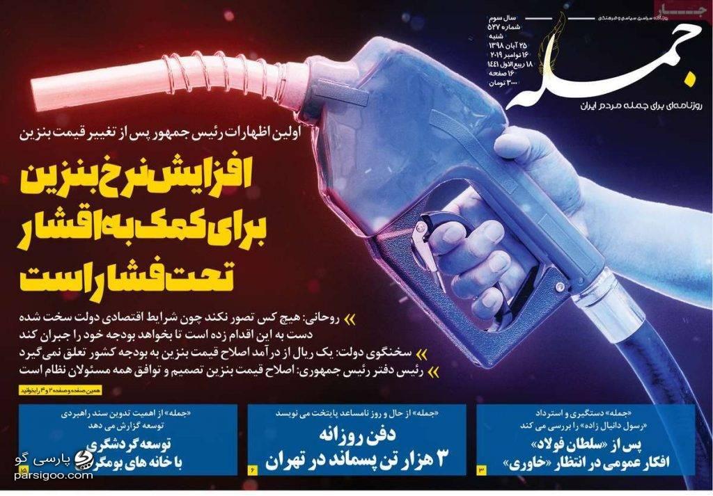 افزایش نرخ بنزین برای کمک به اقشار تحت فشار است روزنامه جمله