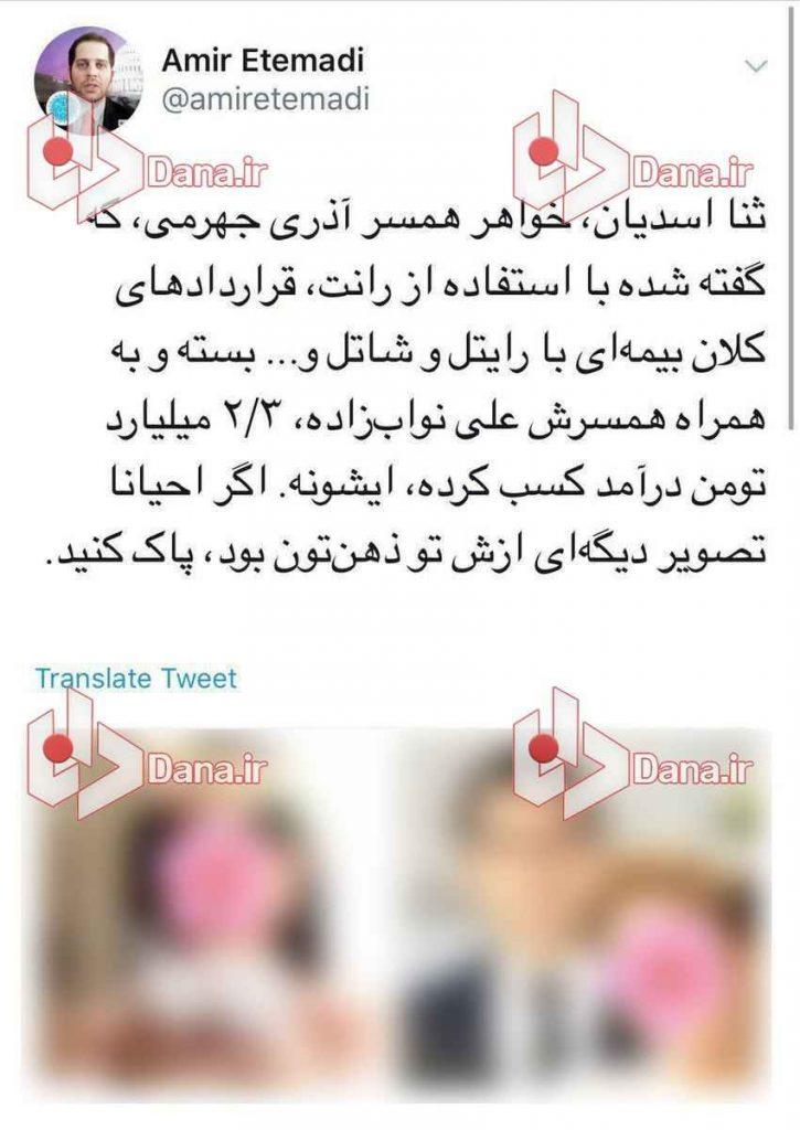 امیر اعتمادی و انتشار تصاویر خصوصی ثنا اسدیان