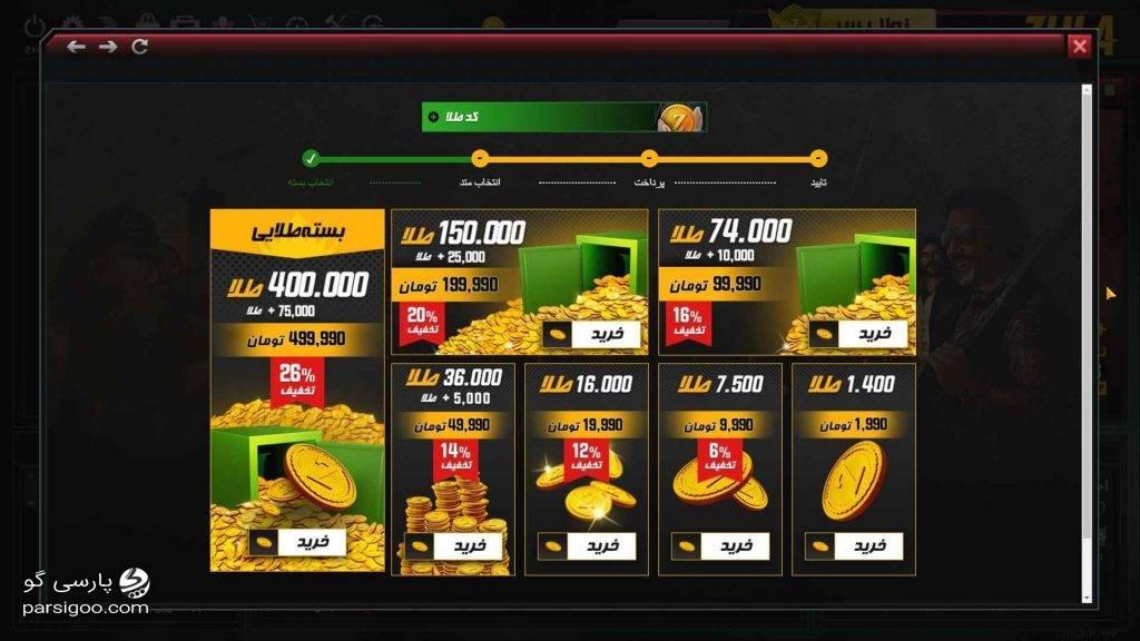 انتخاب بسته دلخواه سکه طلا در بازی زولا