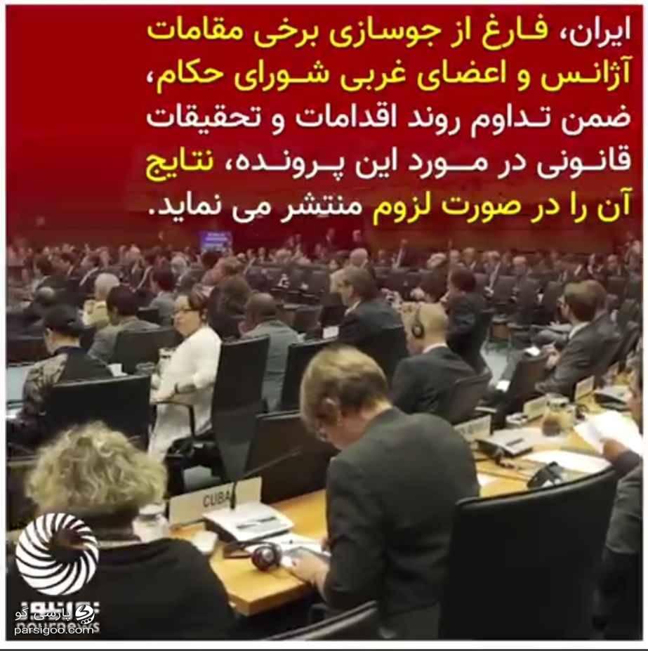 ایران در صورت لزوم نتایج پرونده خانم بازرس جنجالی را منتشر می کند