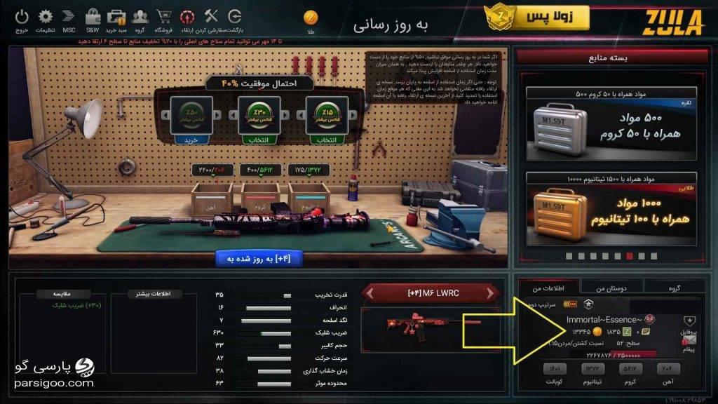 بسته طلای دریافتی به حساب شما در بازی اضافه می شود