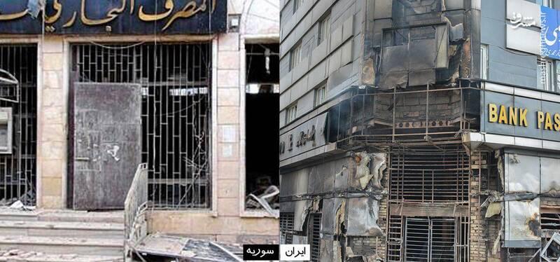 تخریب اموال عمومی در ایران و سوریه