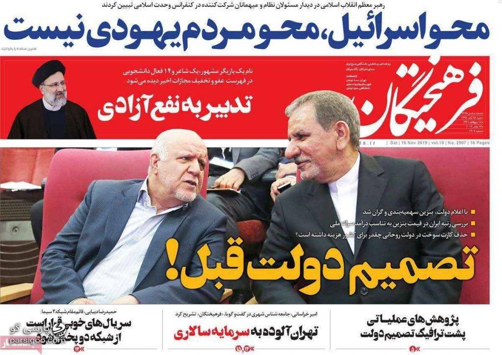 تصمیم دولت قبل روزنامه فرهیختگان