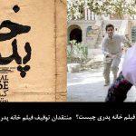توقف فیلم خانه پدری نظر مسعود فراستی درباره توقیف فیلم خانه پدری منتقدان فیلم خانه پدری در برنامه هفت