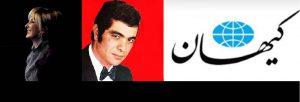 حمله روزنامه کیهان به بهروز وثوقی و فائقه آتشین. انتقاد کیهان از پایگاه تاریخ نگاری سازمان سینمایی کشور