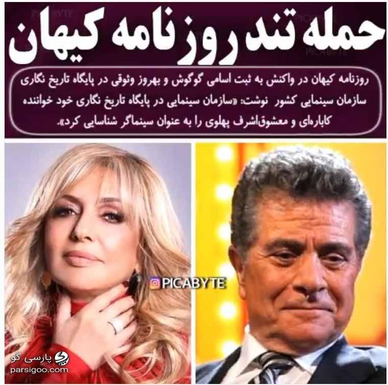 حمله روزنامه کیهان به بهروز وثوقی و گوگوش