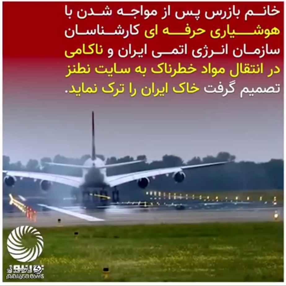 خانم بازرس پس از لو رفتنش خاک ایران را ترک می کند