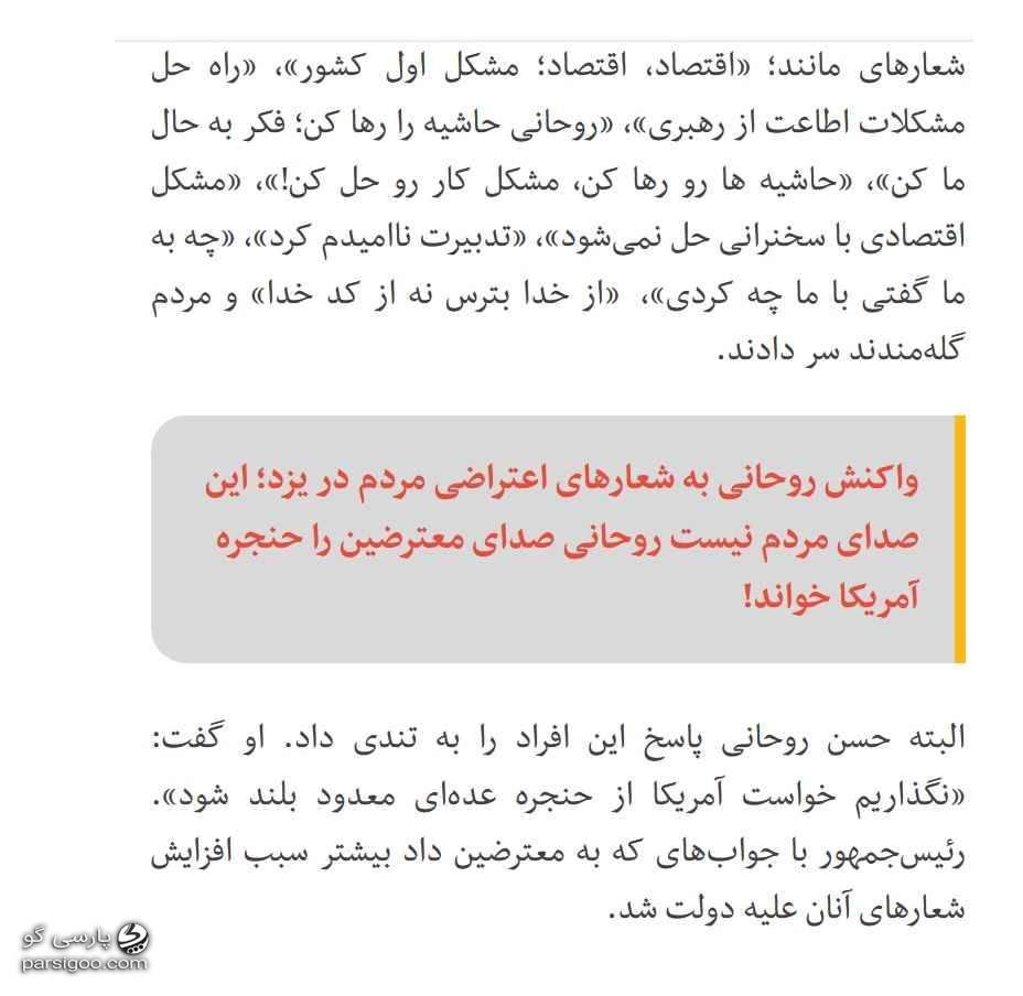 خبرگزاری آنا روحانی صدای معترضین را حنجره آمریکا خواند