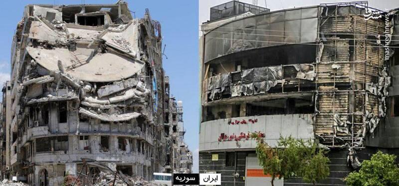 خرابی ناشی از آشوب ها در ایران و سوریه
