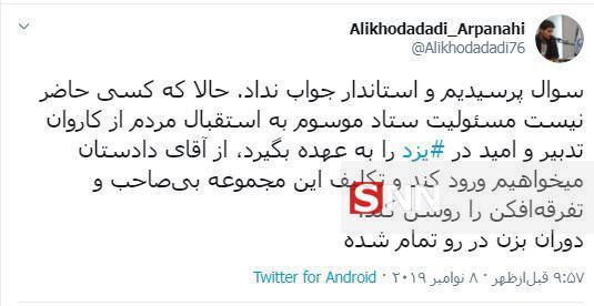دبیر جامعه اسلامی دانشجویان دانشگاه یزد درباره بنر جنجالی ستاد استقبال از روحانی