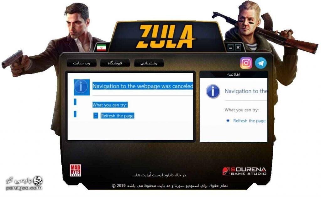 در حال دانلود لیست آپدیت ها قطع شدن بازی زولا به دلیل اختلال در اینترنت کشور