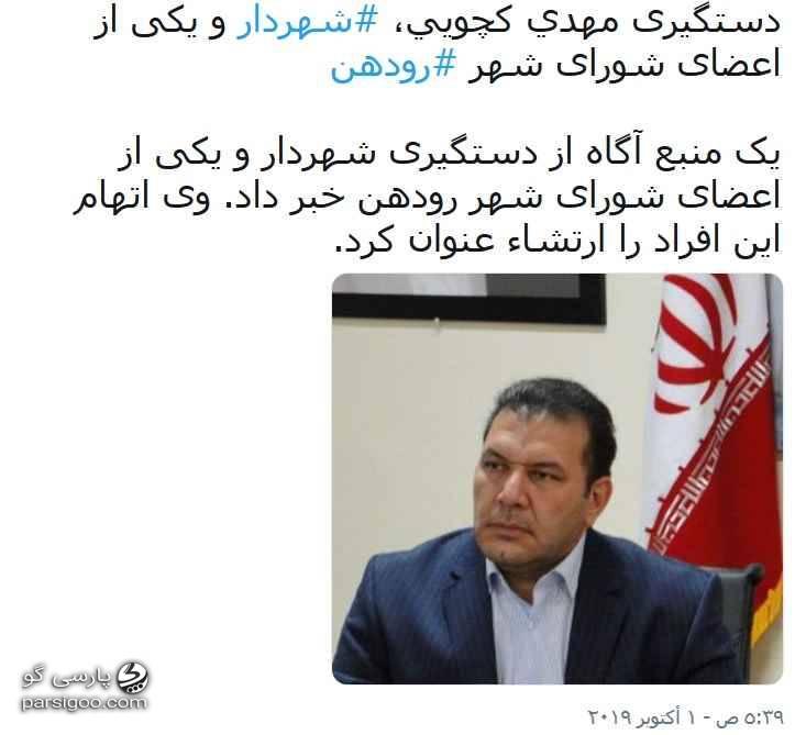 دستگیری مهدی کچوئی شهردار رودهن