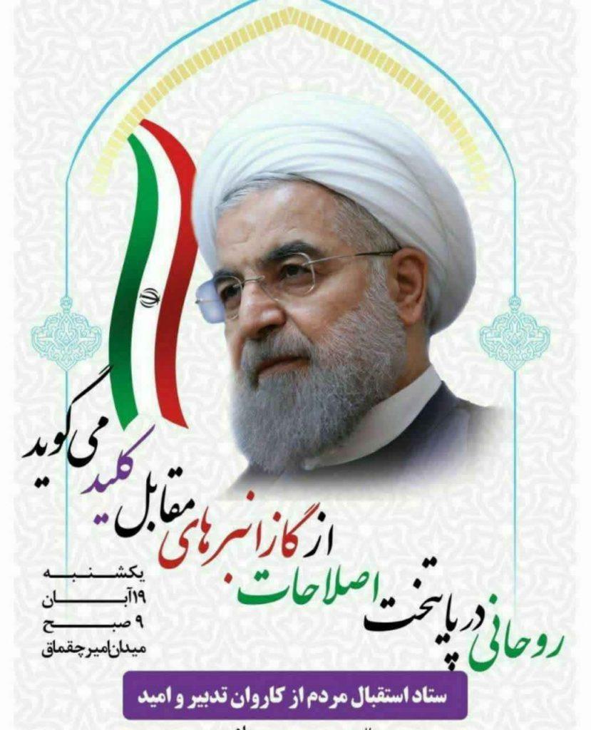 روحانی در پایتخت اصلاحات از گازانبرهای مقابل کلید می گوید