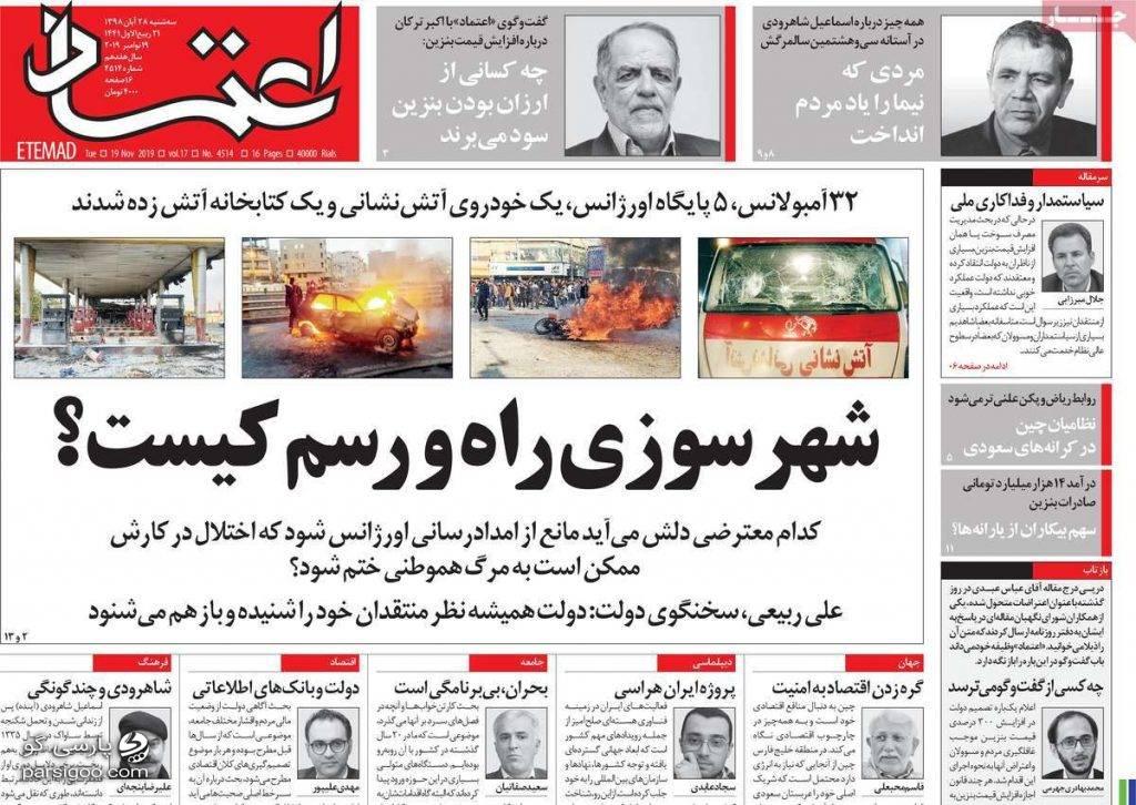 روزنامه اعتماد شهرسوزی راه و رسم کیست