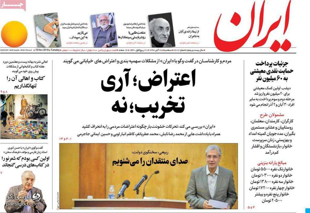 روزنامه ایران اعتراض آری تخریب نه