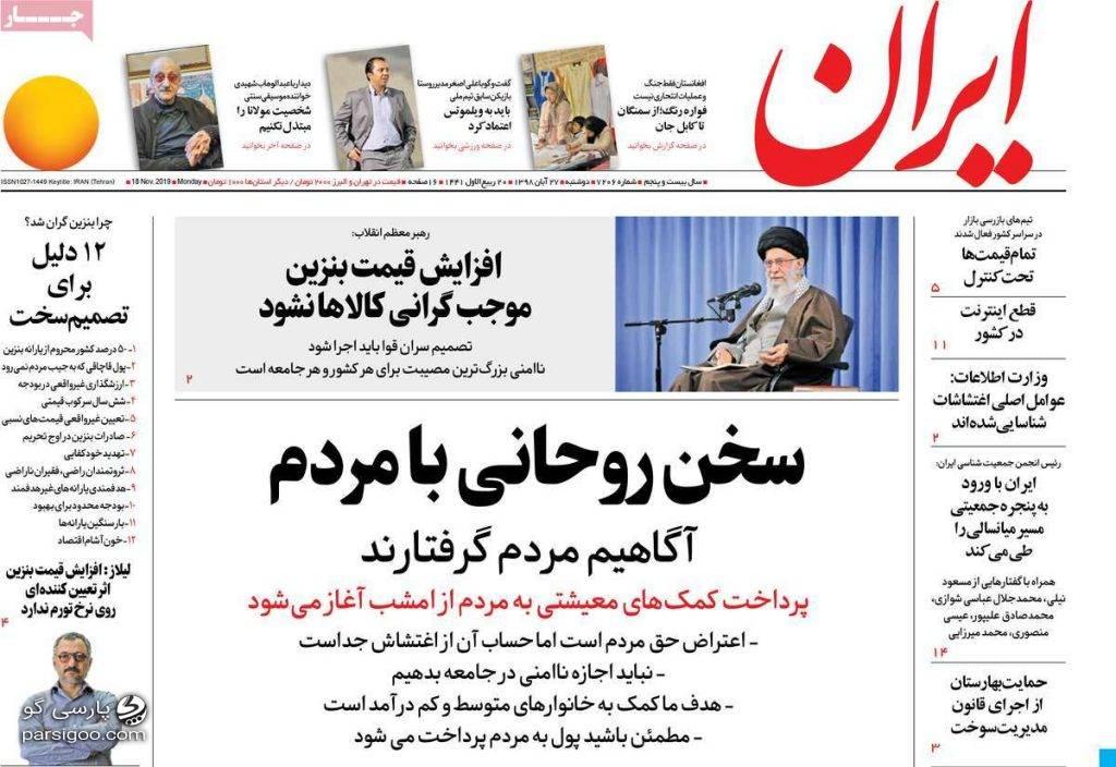 روزنامه ایران سخن روحانی با مردم آگاهیم مردم گرفتارند