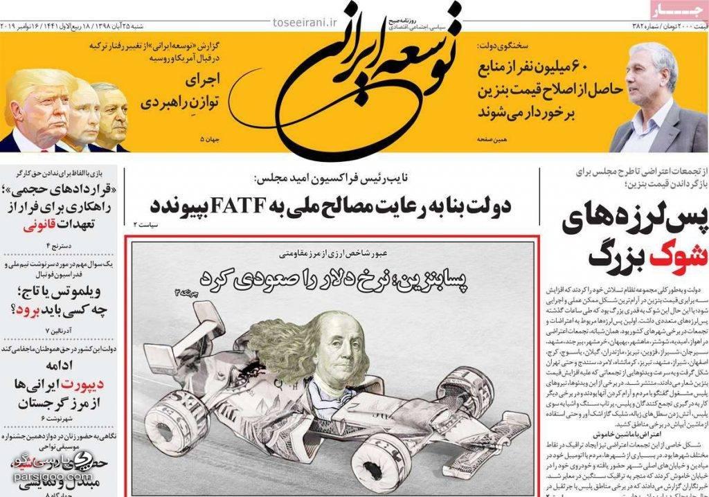 روزنامه توسعه ایرانی پسا بنزین نرخ دلار را صعودی کرد