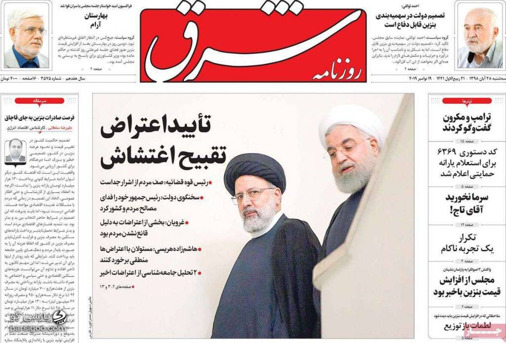 روزنامه شرق تایید اعتراض تقبیح اغتشاش