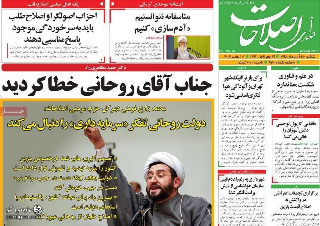 روزنامه صدای اصلاحات دولت روحانی تفکر سرمایه داری را دنبال می کند