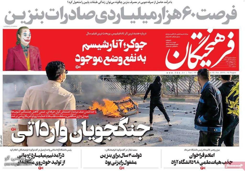 روزنامه فرهیختگان جنگجویان وارداتی