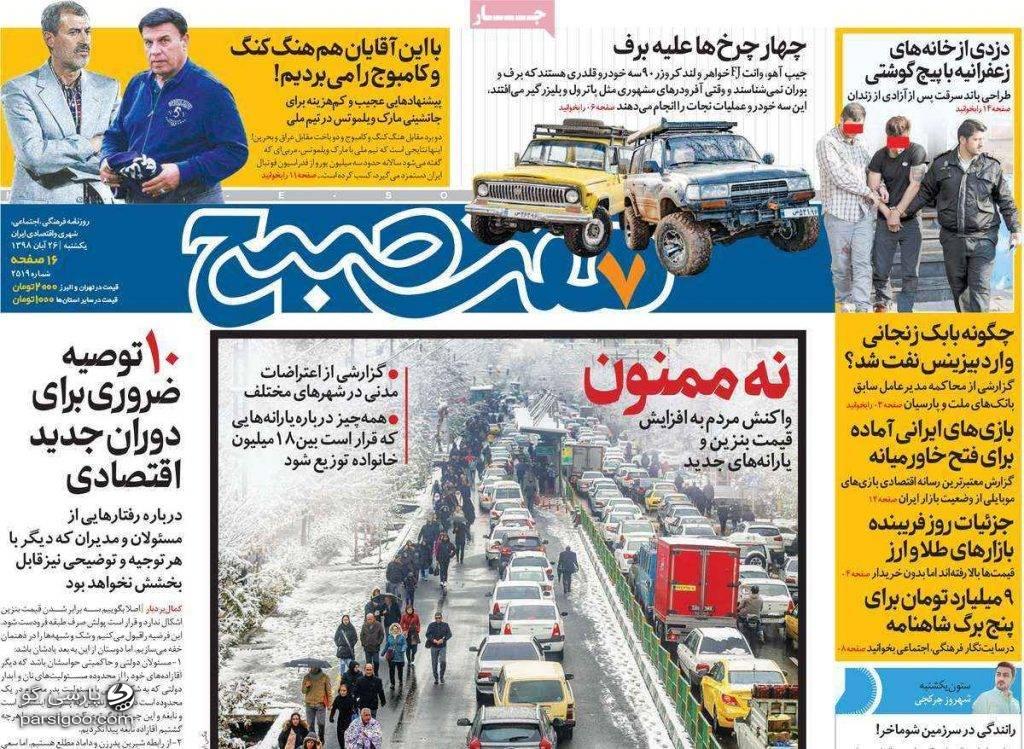 روزنامه هفت صبح گزارشی از اعتراضات مدنی در شهرهای مختلف در واکنش به افزایش قیمت بنزین