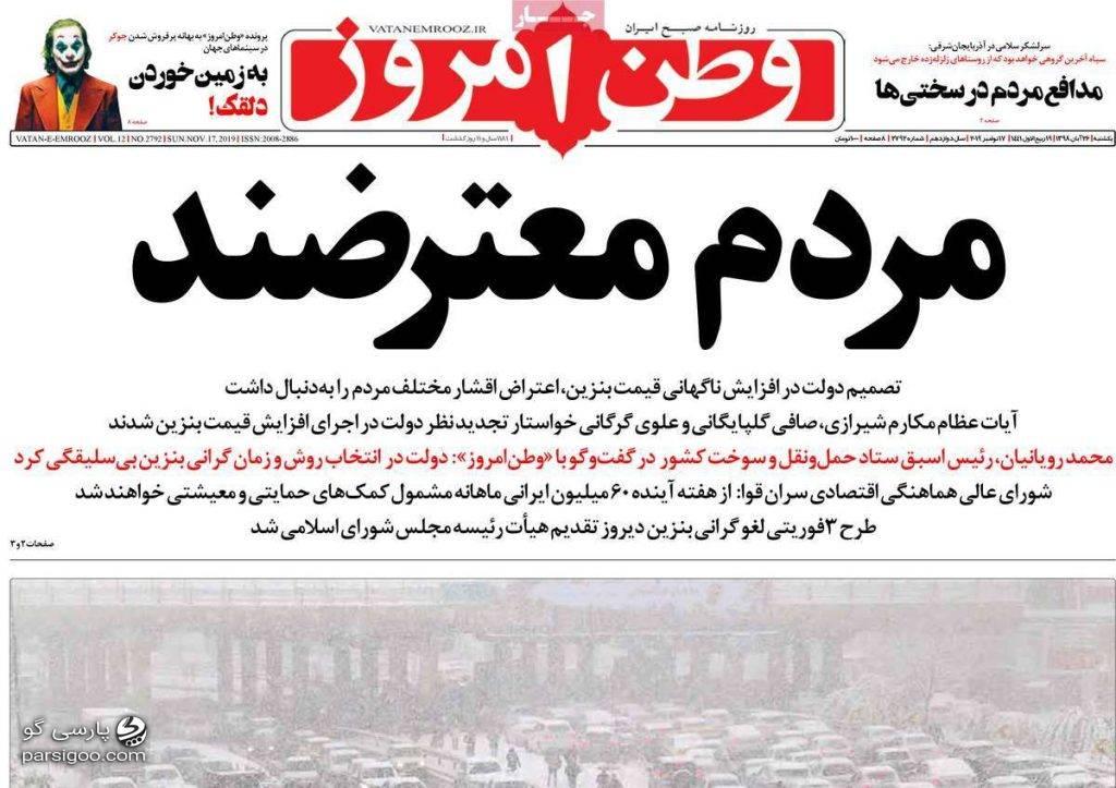 روزنامه وطن امروز مردم معترضند
