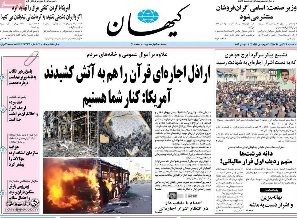 روزنامه کیهان اراذل اجاره ای قرآن را هم به آتش کشیدند