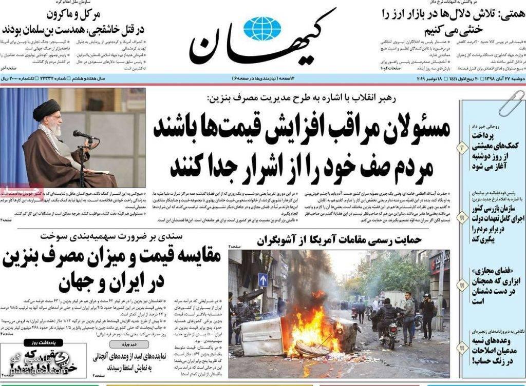 روزنامه کیهان حمایت رسمی مقامات آمریکا از آشوبگران
