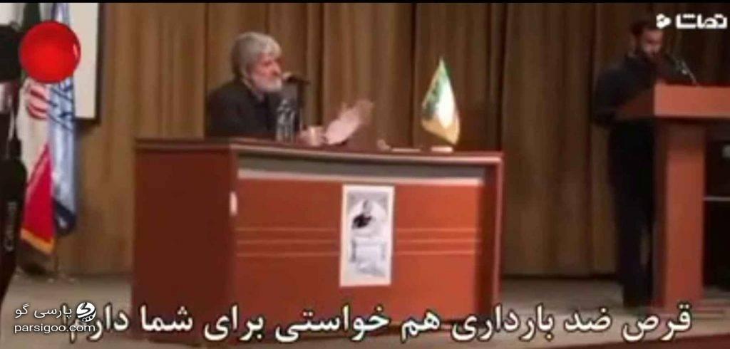 سخنرانی جنجالی علی مطهری در دانشگاه شهید بهشتی قرص ضد بارداری هم خواستی برای شما دارم