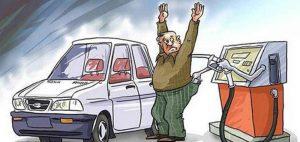 شوک بنزینی افزایش قیمت بنزین