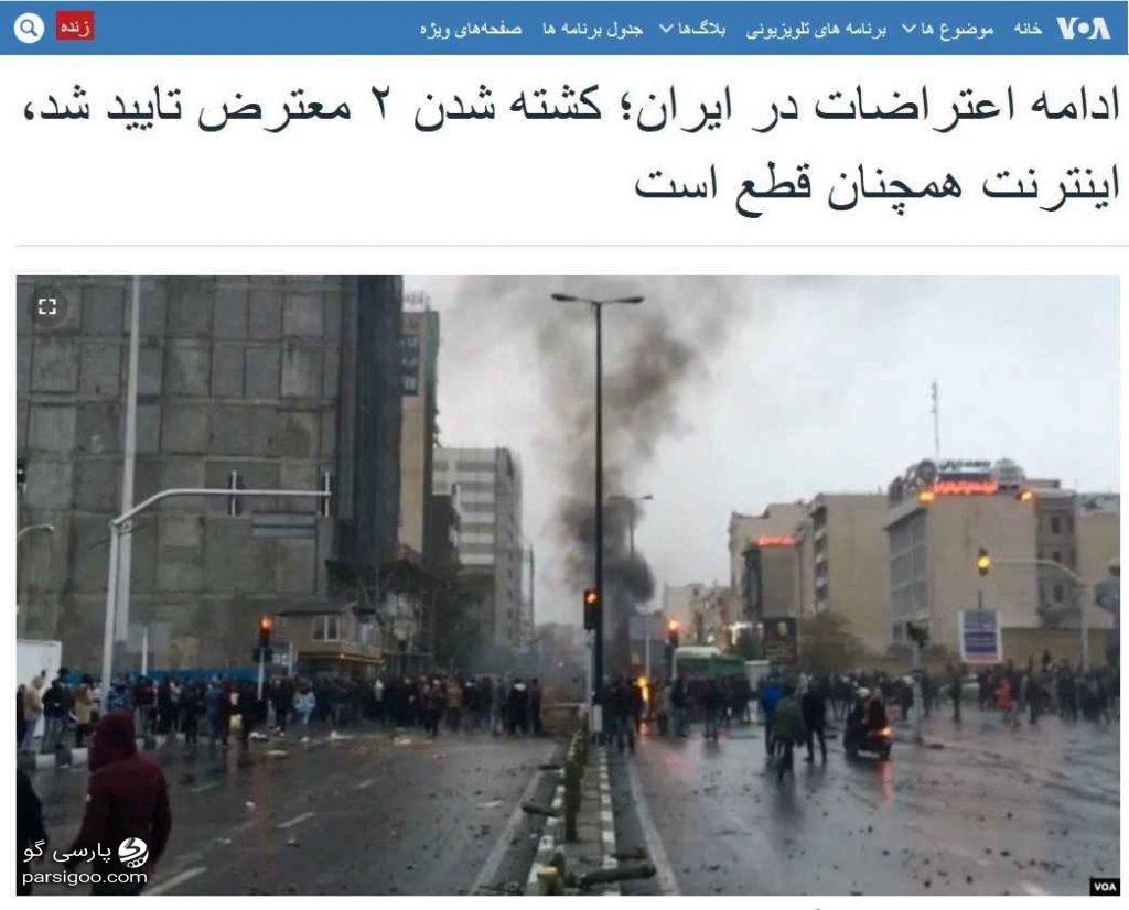 صدای آمریکا کشته شدن دو معترض تأیید شد