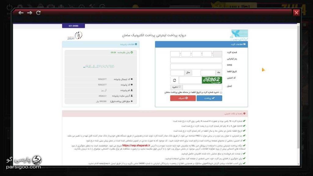 صفحه درگاه بانکی که از طریق بازی زولا به آن متصل می شوید