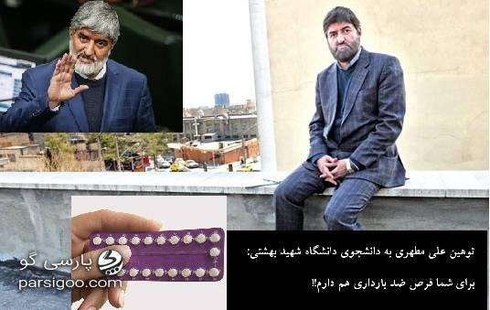 علی مطهری و قرص ضد بارداری توهین علی مطهری به دانشجوی دانشگاه شهید بهشتی تهران