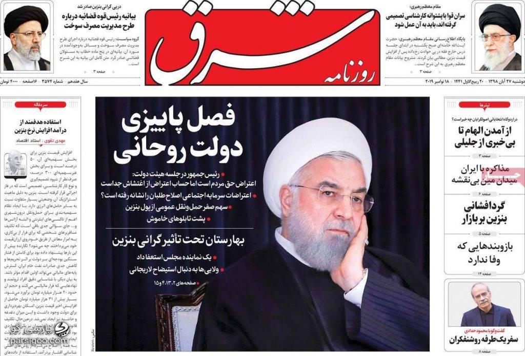 فصل پاییزی دولت روحانی روزنامه شرق