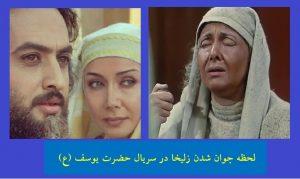 لحظه جوان شدن زلیخا در سریال حضرت یوسف ع